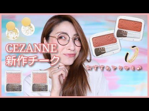 【レビュー】9月10日発売!CEZANNEの新作チーク試してみました♪ My first impression on new CEZANNE blush products