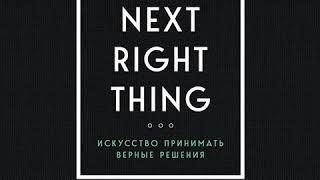 Эмили Фриман The Next Right Thing Искусство принимать верные решения Аудиокнига