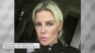 Наркоманка Ксения Мерц сбегает от Малахова в «Прямом Эфире»