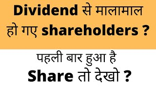 Dividend से मालामाल हो गए shareholders ? | #Dividend Share | Long Term Investment, Portfolio Stock
