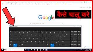 How to get the on screen keyboard on Windows 7/windows8/windows10