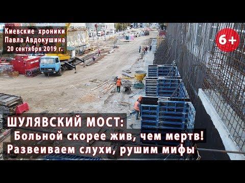 #51. ШУЛЯВСКИЙ МОСТ: