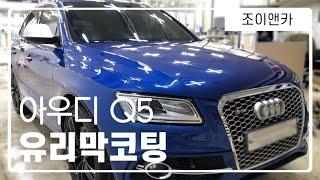 [ 아우디 Q5 ] 프리미엄 유리막 코팅│아크바리아 라…