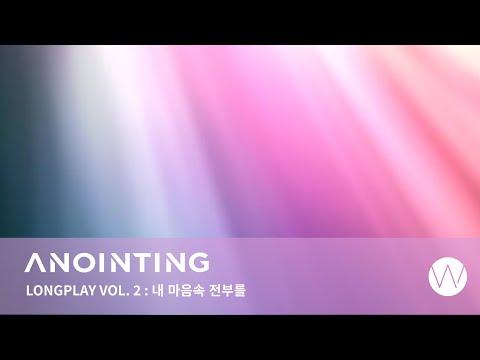 [어노인팅 ALP] Anointing Long Play Vol.2: 내 마음 속 전부를 (Official)