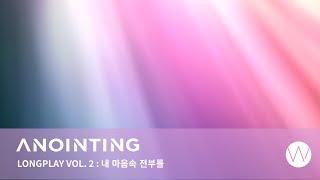 [어노인팅 ALP_02] Anointing Long Play Vol.2: 내 마음 속 전부를 (Official)