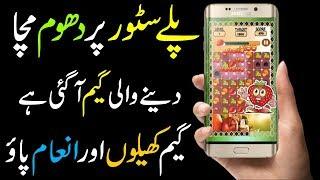 گیم کھیلوں اور انعام حاصل کرو - Secret Android Game In Playstore
