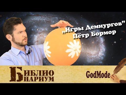 Игры демиургов - Петр Бормор || Библионариум №22