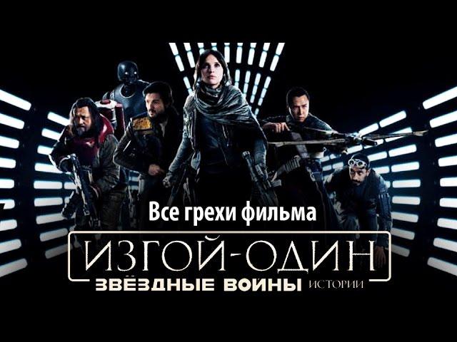 """Все грехи фильма """"Изгой-один: Звёздные войны. Истории"""""""