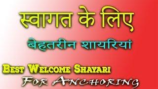 स्वागत के लिए शेरो शायरी   Welcome Shayari for Anchoring in Hindi   For Function, Events
