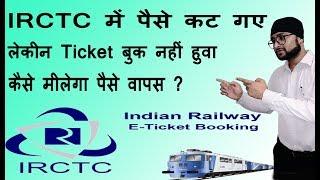IRCTC Payment Deduct but Ticket Not Book ? IRCTC рдореЗрдВ р...