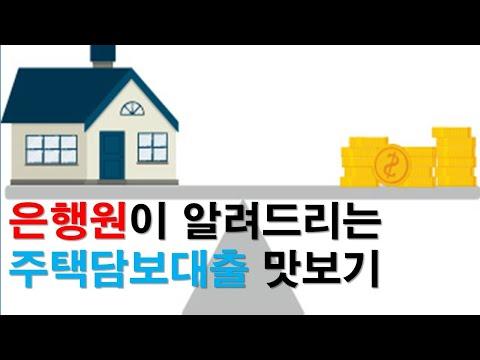 주택담보대출한도조회
