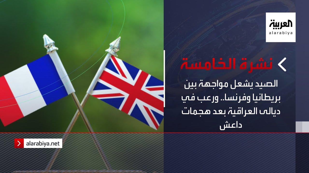 نشرة الخامسة | الصيد يشعل مواجهة بين بريطانيا وفرنسا.. ورعب في ديالى العراقية بعد هجمات داعش  - نشر قبل 1 ساعة