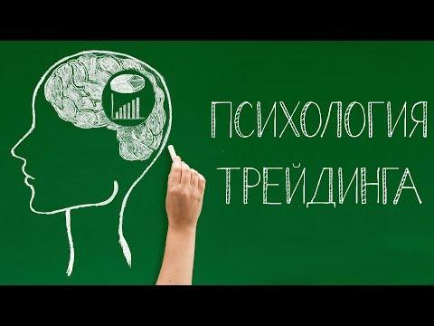 Психология в трейдинге. Разбор сделок. Ошибки новичков и профи
