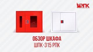 Пожарный шкаф ШПК-315(, 2012-09-25T06:13:08.000Z)