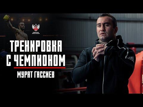 Тренировка с чемпионом: Мурат Гассиев