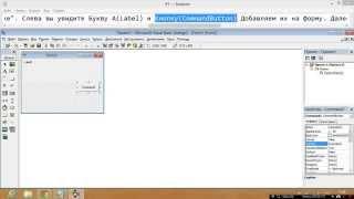 Обучение языку программирования Visual Basic 6.0 #1