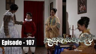 Kusumasana Devi | Episode 107 20th November 2018 Thumbnail