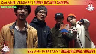 toconoma さんから渋谷店リニューアル2周年のお祝いコメントをいただき...