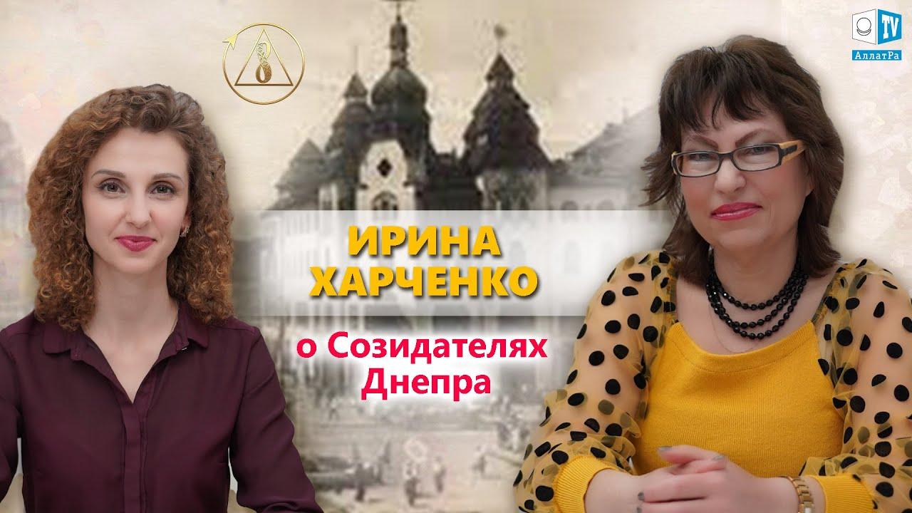 Выдающиеся деятели образования Приднепровья| Cозидатели Днепра