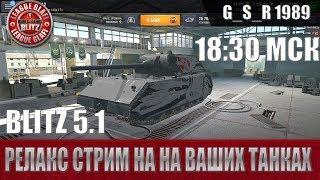 WoT Blitz - Релакс стрим на ваших любимых танках- World of Tanks Blitz (WoTB)