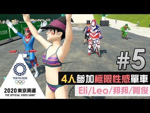 #5 極限性感單車 BMX「爆笑奧運 Eli/Leo/邦邦/阿俊」《2020 東京奧運 The Official Video Game》
