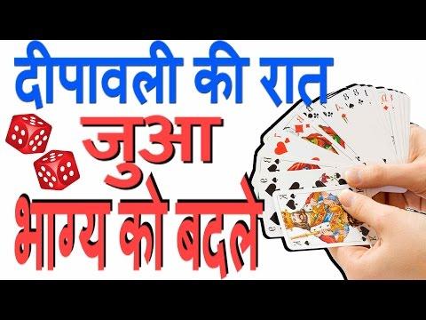 рджреАрдкрд╛рд╡рд▓реА рдХреА рд░рд╛рдд рдЬреБрдЖ рдЦреЗрд▓рдХрд░ рдмрджрд▓ рд╕рдХрддрд╛ рд╣реИ рднрд╛рдЧреНрдп ?   Can Gambling on Diwali change your fortune