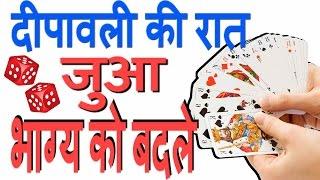 दीपावली की रात जुआ खेलकर बदल सकता है भाग्य ?|| Can Gambling on Diwali change your fortune
