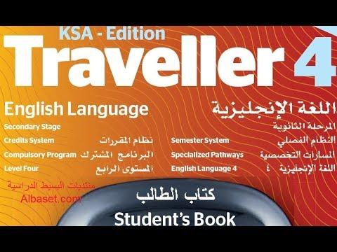 حل كتاب انجليزي traveller 4
