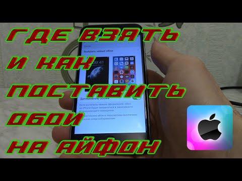 Как поставить обои на Айфон. как установить фото на обои Айфона.