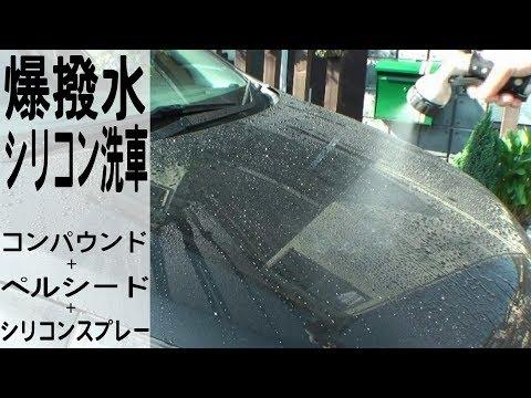激安爆撥水!! 洗車の仕上げにシリコンスプレー!!!