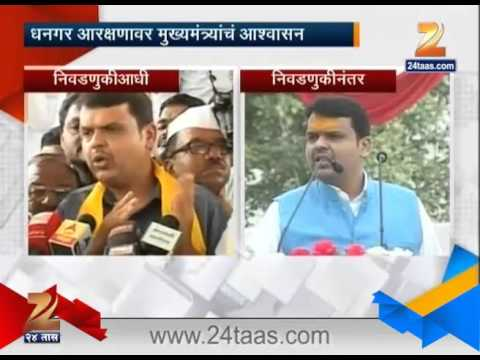 Maharashtra CM Devendra Fadanvis On Dhangar Reservation Before And After Election