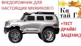 ОБЗОР НА КИТАЙСКИЙ ДЖИП!!! HG P401