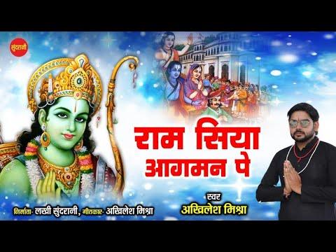राम सिया आगमन पे - Ram Siya Aagaman Pe || Akhilesh Mishra || HD Video Song 2021 || Bhakti Song ||
