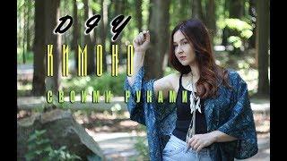 dIY Easy Kimono /МК  Как сшить КИМОНО своими руками