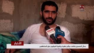 جمال المعمري يكشف جرائم خطيرة يرتكبها الحوثيين بحق المختطفين