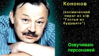 Михаил Кононов пародия - Алексей Воленко