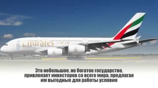 Зарегистрировать компанию в ОАЭ онлайн из Казани(, 2016-02-04T12:18:10.000Z)