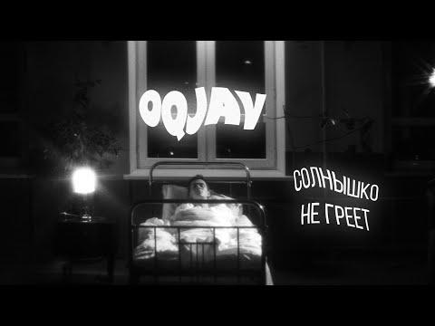 OQJAV - Солнышко не греет (1 мая 2019)