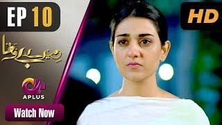 Pakistani Drama | Mere Bewafa - Episode 10 | Aplus Dramas | Agha Ali, Sarah Khan, Zhalay Sarhadi
