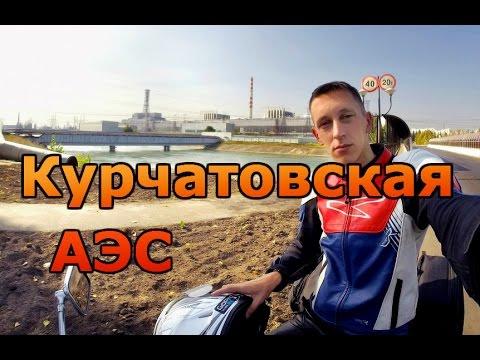 Курчатов, АЭС, водохранилище, 500км и задница колом.