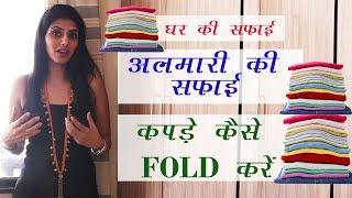 (हिन्द) अलमारी की सफाई और व्यवस्ता : कपडे तय कैसे करें : Indian Closet Organization