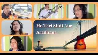 Ho Teri Stuti Aur Aradhana Hindi Christian Song