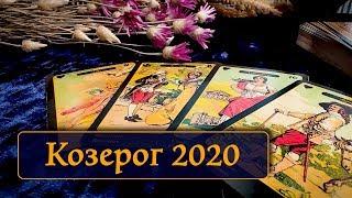 КОЗЕРОГ - ТАРО ПРОГНОЗ ОСНОВНЫХ СОБЫТИЙ 2020 ГОДА