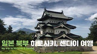 10분 센다이 히로사키 여행 | 일본…