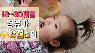 18개월~30개월 영유아 구강검진 어린이치과  어린이치…