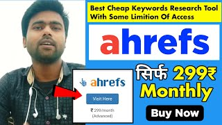 How to buy Ahrefs Tool In Cheap Price - Ahrefs Advanced Tool - Cheap Semrush,MOZ,Grammerly, Tool