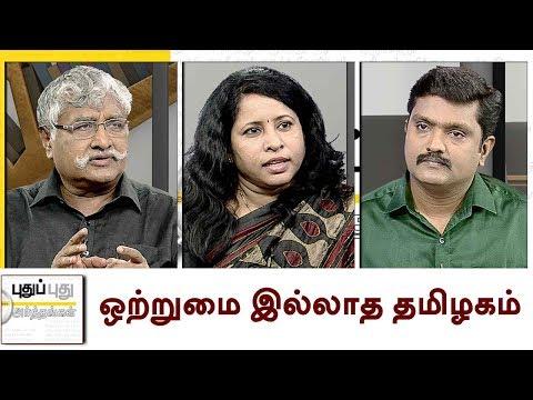 Puthu Puthu Arthangal: ஒற்றுமை இல்லாத தமிழகம் | 03/07/17