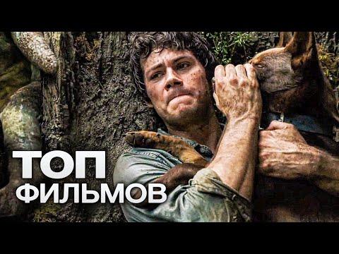 10 СВЕЖИХ ФИЛЬМОВ ДЛЯ ТЕХ, КТО ДУМАЕТ, ЧТО УЖЕ ВИДЕЛ ВСЕ! - Ruslar.Biz