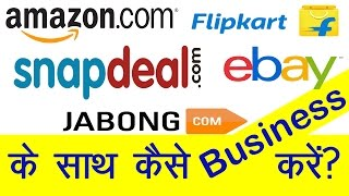 How to sell online on Snapdeal Amazon flipkart Jabong ebay | हिन्दी | TsMadaan