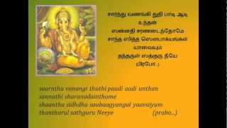 Prabho Ganapathe with lyrics